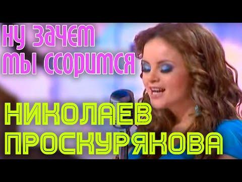 Игорь Николаев и Юлия Проскурякова - Ну зачем мы ссоримся скачать песню mp3