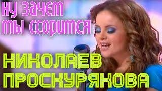 И. Николаев и Юлия Проскурякова