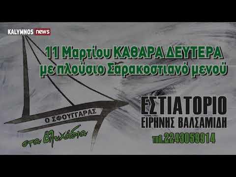 1-3-2019 Η βάση που θα στηθεί το άγαλμα του σφουγγαρά στην Κάλυμνο