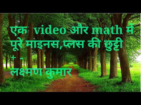 basic mathematics video for week student hindi  for all class.
