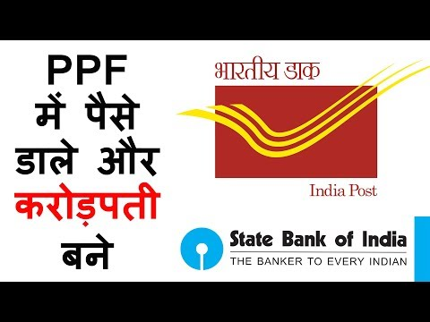 Why should you open a PPF Account ? | BEST INVESTMENT PPF Account 2019