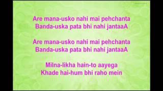 Ye dil na hota bechara - Jewel Thief - Full Karaoke