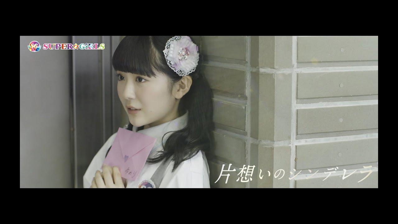 SUPER☆GiRLS / 片想いのシンデレラ Music Video Full ver.