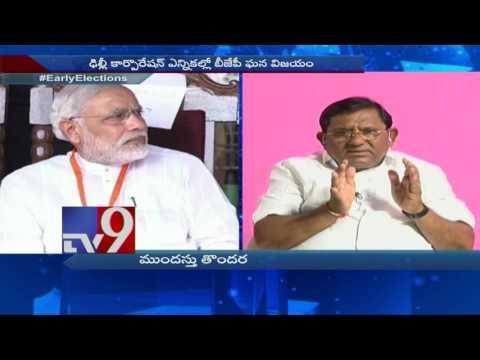 Early General Elections ? - Big Debate - TV9