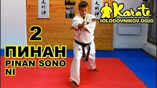 Ката Пинан Cоно Ни киокушинкай каратэ So-Kyokushin karate/ Kata Pinan sono ni