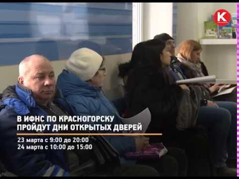 КРТВ. В ИФНС по Красногорску пройдут дни открытых дверей