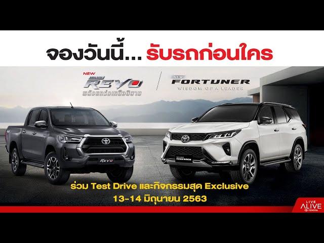 สรุปรุ่น REVO ใหม่ โตโยต้า กรุงไทย