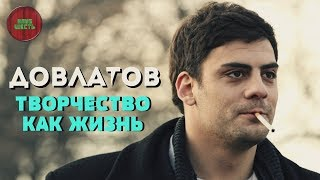 """ОБЗОР ФИЛЬМА """"ДОВЛАТОВ"""", 2018 ГОД (Непустое кино)"""