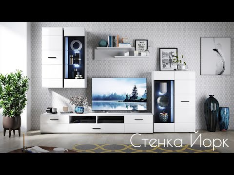 Обзор стенки Йорк | Фабрика Мебели Империал