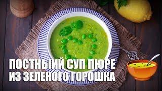 Постный суп пюре из зеленого горошка — видео рецепт