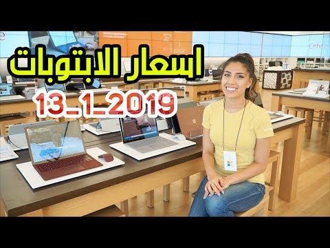 صورة  لاب توب فى مصر اسعار الابتوبات    13/1/2019 شراء لاب توب من يوتيوب