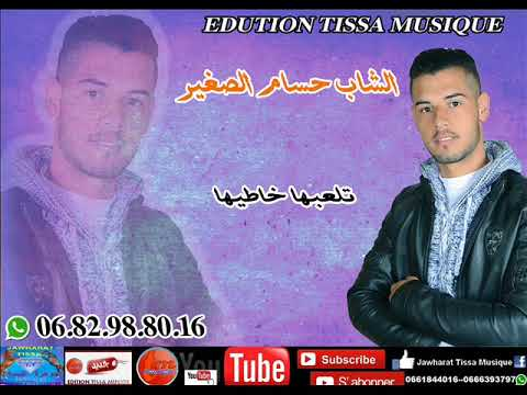 cheb hosam sghir 2018-tal3abha khatihaالشاب حسام الصغير -تلعبها خطيها mp3 download