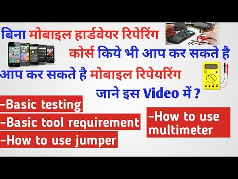 Learn basic mobile/pc hardware repairing | without any course || basic testing, multimeter use etc !
