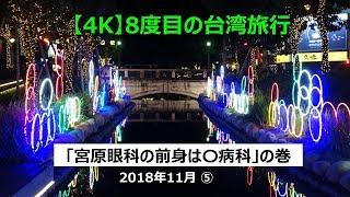 8度目の臺灣は縦断ツアー その5 2018年10月31日から3泊4日で8度目の臺...