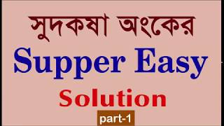 Simple Interest supper shortcut math solution || সুদকষা অংকের সহজ সমাধান
