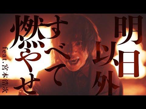 「明日以外すべて燃やせ feat.宮本浩次」Music Video+インタビュー/ TOKYO SKA PARADISE ORCHESTRA