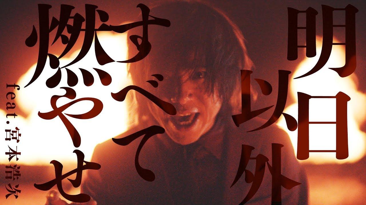 明日以外すべて燃やせ feat.宮本...
