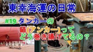 【日常編19】アンカーの巻揚げ!錨は落としてからが大変!!東幸海運 豊正丸&ほだか丸 内航タンカー