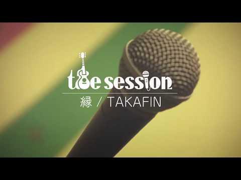 縁 | TAKAFIN | the session