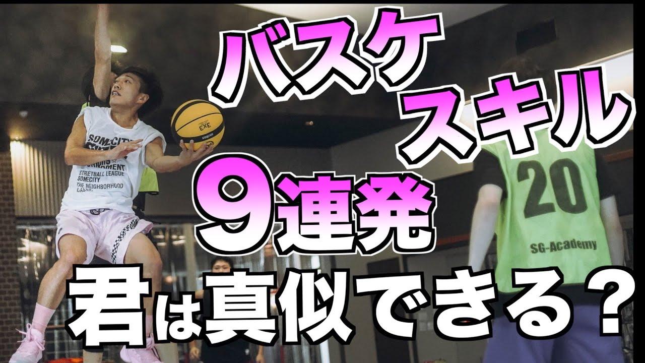 【スキル解説】20点取るために必要なバスケワザ 9連発