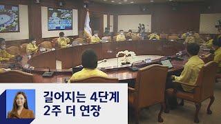 거리두기 올려도 확진자 더 늘었다…4단계 연장+알파  / JTBC 정치부회의