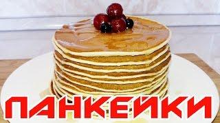 ПАНКЕЙКИ | АМЕРИКАНСКИЕ БЛИНЫ | Pancake