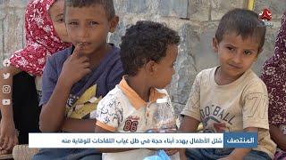 شلل الأطفال يهدد أبناء حجة في ظل غياب اللقاحات للوقاية منه
