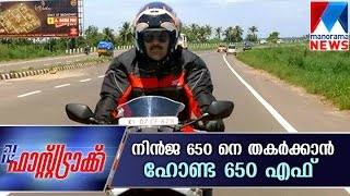 sensible sport bike at reasonable price | Manorama News | Fasttrack |  Honda CBR 650 F