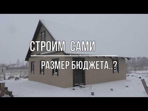 Дом за 350 тыс.руб. Доступное строительство своего дома для каждого.Канал Наф Нафыч.