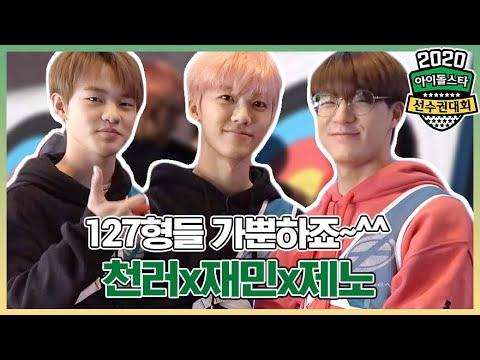 [아이돌스타선수권대회] NCT Dream 천러(Chenle)x재민(Jaemin)x제노(Jeno) 양궁 실력? Pratice ISAC Behind@2020 ISAC