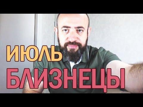 Гороскоп РЫБЫ Июль 2018 год / Ведическая Астрологияиз YouTube · Длительность: 7 мин16 с