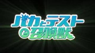 【PV】バカとテストと召喚獣 プロモーション映像第2弾