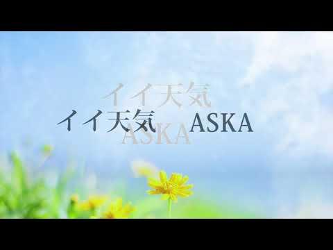 イイ天気 ASKA2018/6/25 Weareより配信