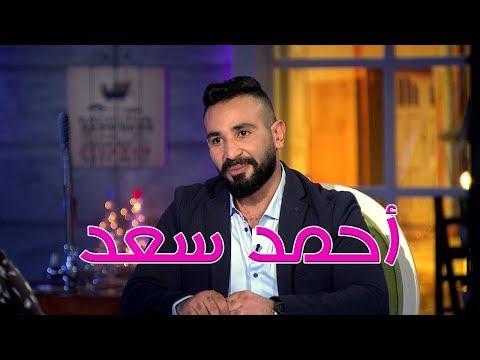 Talata Fe Wa7ed - Episode  33 | تلاته في واحد | شيماء سيف مع الفنان احمد سعد