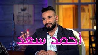 بالفيديو- أبرز 20 تصريح لأحمد سعد في