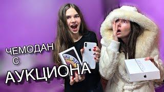 ЧЕМОДАН с АУКЦИОНА / нашли iPhone XS MAX