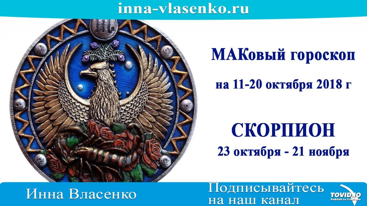 МАКовый гороскоп на 11-20 октября 2018 СКОРПИОН