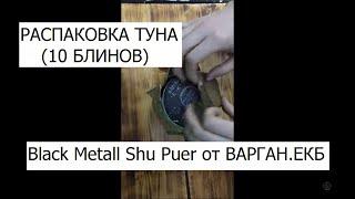 Розпакування Туна (10 млинців) чаю Black Metall Shu Puer від Варган.Екб