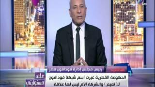 فودافون مصر :  « شركة فودافون العالمية تدعم مصر في جميع قراراتها »