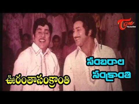 Oorantha Sankranthi Songs - Sambaraala Sankuratri - Krishna - Sridevi