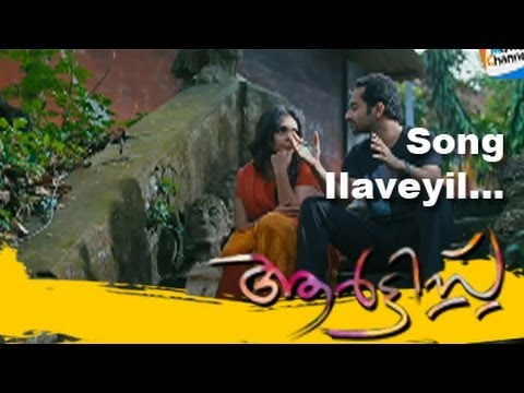 ILAVEYIL | ARTIST | VIDEO SONG | New Malayalam Movie Video Song | Fahad Fazil