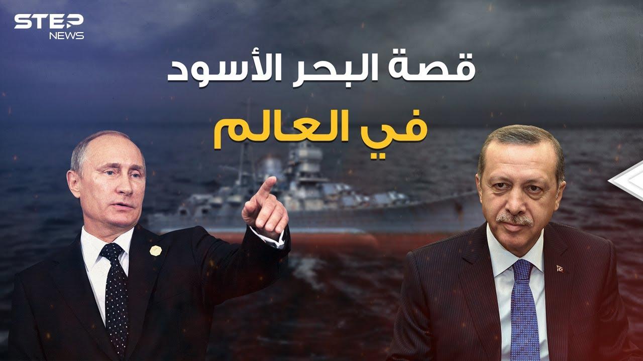 قصة البحر الأسود احد أهم البحار في العالم