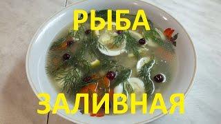 Рыба заливная. Секреты приготовления.