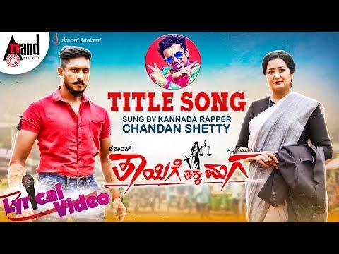 Thayige Thakka Maga  Title Track  New Lyrical 2018 #chandanshetty Krishna Ajai Rao Judah Sandhy