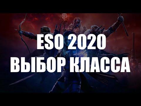 ESO: Какой класс выбрать в 2020  году?