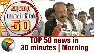TOP 50 news in 30 minutes | Morning 30-07-2017 Puthiya Thalaimurai TV News
