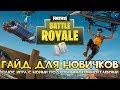 Fortnite Battle Royale Гайд для новичков Игра с подробными комментариями mp3