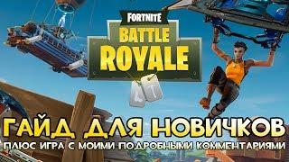 Fortnite: Battle Royale Гайд для новичков + Игра с подробными комментариями