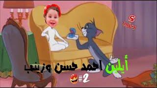 أيلين بنت احمد حسن  تجميعية 😍💖💋