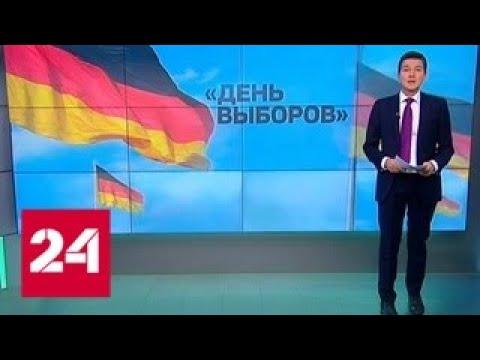 Победа с привкусом провала: политологи комментируют итоги выборов в Германии - Россия 24